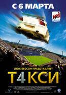 Постер к фильму «Такси 4»