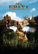Постер к фильму «Два брата»