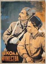Постер к фильму «Школа мужества»