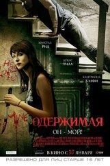 Постер к фильму «Одержимая»
