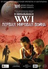 Постер к фильму «Первая мировая война. WWI»