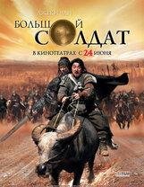 Постер к фильму «Большой солдат»