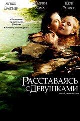 Постер к фильму «Расставаясь с девушками»