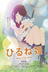 Постер к фильму «Спящая принцесса: Неизвестная история обо мне»