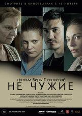 Постер к фильму «Не чужие»