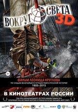 Постер к фильму «Вокруг света»