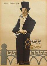 Постер к фильму «Евгений Онегин»