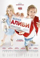 Постер к фильму «SuperАлиби»