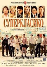 Постер к фильму «Суперкласико»