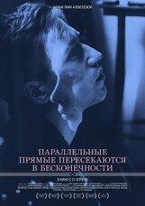 Постер к фильму «Параллельные прямые пересекаются в бесконечности»