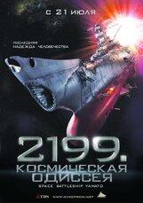 Постер к фильму «2199: Космическая Одиссея»