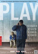 Постер к фильму «Play»