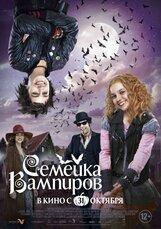 Постер к фильму «Семейка вампиров»