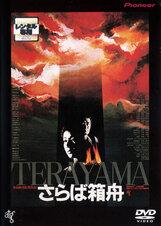 Постер к фильму «Прощай, ковчег»