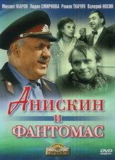 Постер к фильму «Анискин и Фантомас»