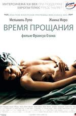 Постер к фильму «Время прощания»