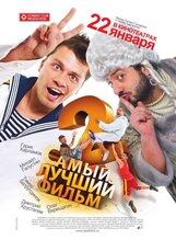 Постер к фильму «Самый лучший фильм 2»