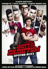 Постер к фильму «Скотт Пилигрим против всех»