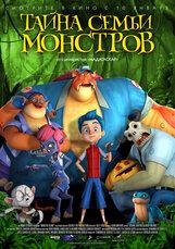 Постер к фильму «Тайна семьи монстров»