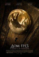 Постер к фильму «Дом грез»