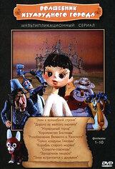 Постер к фильму «Волшебник Изумрудного города»