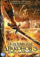 Постер к фильму «Подземелье драконов 3: Книга заклинаний»