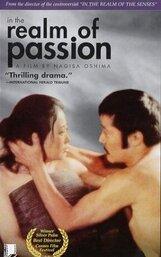 Постер к фильму «Империя страсти»