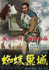 Постер к фильму «Трон в крови»