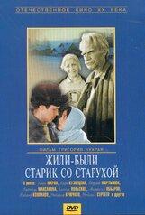 Постер к фильму «Жили-были старик со старухой»