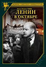 Постер к фильму «Ленин в Октябре»