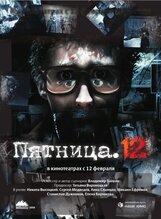 Постер к фильму «Пятница. 12»