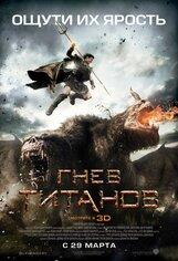 Постер к фильму «Гнев титанов IMAX 3D»