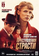 Постер к фильму «Преступления страсти»