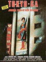 Постер к фильму «Токио-га»