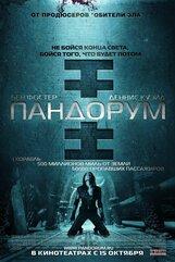 Постер к фильму «Пандорум»