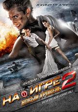 Постер к фильму «На игре 2. Новый уровень»