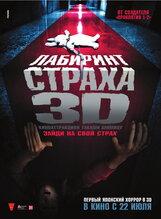 Постер к фильму «Лабиринт страха 3D»