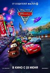 Постер к фильму «Тачки 2 в 3D»