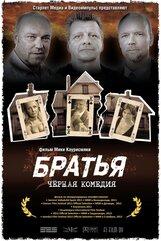 Постер к фильму «Братья»
