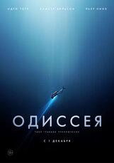 Постер к фильму «Одиссея»
