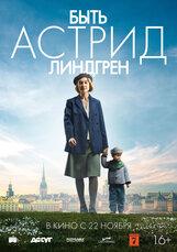 Постер к фильму «Быть Астрид Линдгрен»