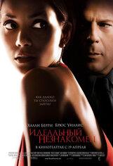 Постер к фильму «Идеальный незнакомец»