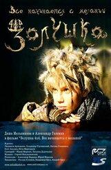 Постер к фильму «Золушка 4x4»