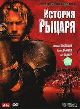 Постер к фильму «История Рыцаря»