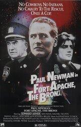Постер к фильму «Форт Апач, Бронкс»