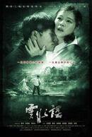 Постер к фильму «Узел»