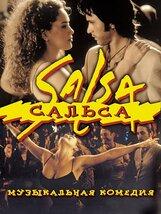 Постер к фильму «Сальса»