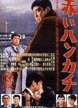 Постер к фильму «Красный платочек»
