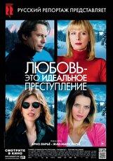 Постер к фильму «Любовь - это идеальное преступление»
