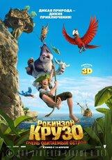 Постер к фильму «Робинзон Крузо: Очень обитаемый остров»